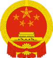 Star-China-Emblem.png