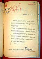 Execute 346 Berias letter to Politburo.jpg