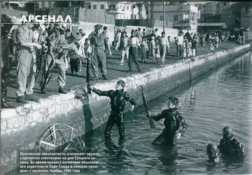 Мушкетёры Суэца. 1956. Англ. аквалангисты в Египте