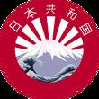 Социалистическая Республика Япония