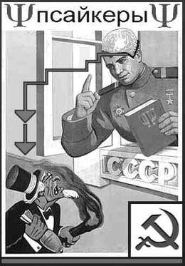 PSIPropaganda UDSSR