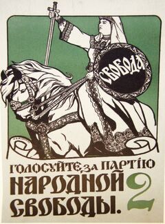 Народная партия