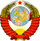 Coat of arms of the Soviet Union (1861 HF)