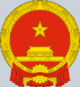 Emblem of North China (For Want of an Inch)