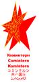 Comintern alternative logo.png