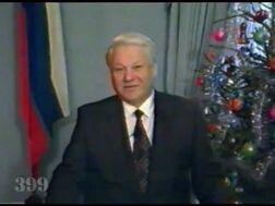 Новогоднее поздравление Бориса Ельцина 1995