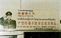 1024px-Police notice, Tibet, 1993.jpg