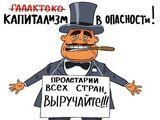 Экономический Кризис (Перестройка)