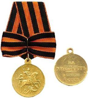 Георгиевская медаль 1 ст