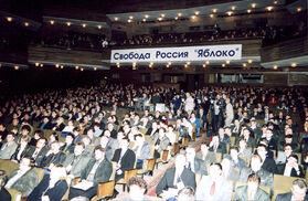 X съезд партии Яблоко