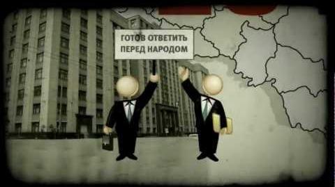 Альтернативный ролик. Россия без Путина