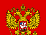 Российская Федерация (Югославская эпопея)