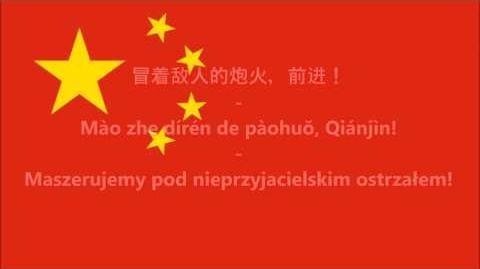 Hymn Chińskiej Republiki Ludowej