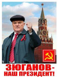 Зюганов плакат