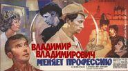Владимир Владимирович меняет профессию