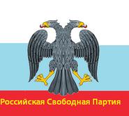 Российская Свободная Партия
