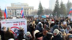Митинг против тарифов ЖКХ