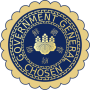 Seal of the Government-General of Korea-447px