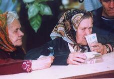 Обмен валют 1992