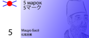 5 марок jp
