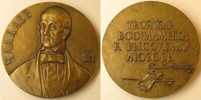 Медаль Чаадаева