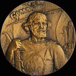 Медаль Освоение Сибири 1