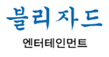 Blizzard Entertainment logo (Satomi Maiden ~ Third Power).png
