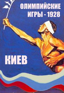 Олимпийские игры в Киеве