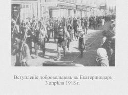 Добровольцы в Екатеринодаре (МРГ)