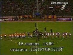 Золотой матч 96