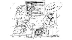 Карикатура на реформу