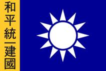 Totalist KMT flag (Yularen2077)