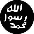 Seal of Muhammad.png
