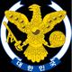 479px-Emblem of Unify Korea 2