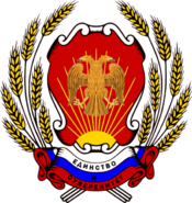 566px-Coat of arms of the Russian SFSR (1991 proposal)
