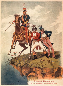 Японский император и его лукавые доброжелатели