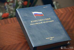 Конституция РФ 1994