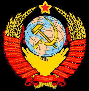 Герб СССР (16 лент)