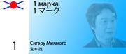 1 марка jp