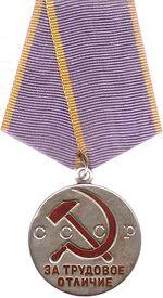 Medal for Distinguished Labour