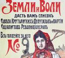 Partido Social-Revolucionario (El funeral de Europa)