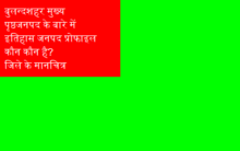 Bulandshahr bandera
