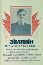 Зимянин-плакат