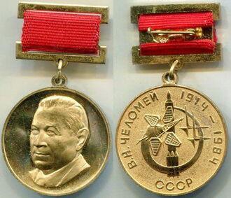 Медаль Челомея