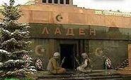 Мавзолей Ладена