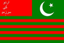 Muzaffarabad bandera