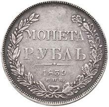 Рубль 1839