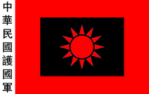 National Protection Army flag (Yularen2077)