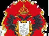 Российская Империя (МВЛжI)