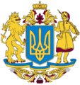 Large coat of arms of Ukraine (color).png